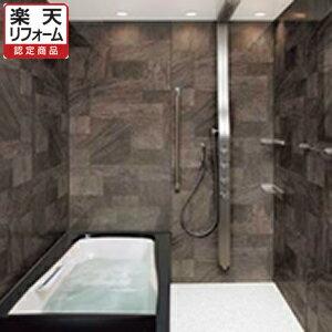 リクシル システムバスルーム(戸建用)スパージュ PXタイプ 1624サイズ【楽天リフォーム認定商品】