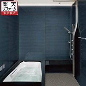 リクシル システムバスルーム(戸建用)スパージュ PZタイプ 1318サイズ【楽天リフォーム認定商品】