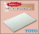 【カード払いOK!】TOTO 福祉用具 浴槽内 滑り止めマット EWB280【1/6以降の発送となります】