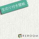 壁紙 生のりつき クロス シンコール SLP844-S15 生のり付き壁紙(REROOM)
