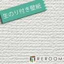 壁紙 生のりつき クロス サンゲツ SP9523-S30 生のり付き壁紙(REROOM)