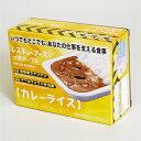 レスキューフーズ 一食ボックス カレーライス【非常食】【保存...