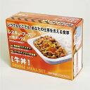 レスキューフーズ一食ボックス牛丼【保存食】【個人・法人様対応...