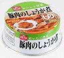 おいしく惣菜豚肉のしょうが煮介護食【ホリカフーズ】【10P03Dec16】