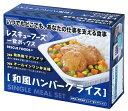 レスキューフーズ一食ボックス 和風ハンバーグ【保存食】【非常...