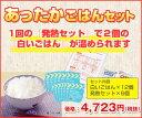 あったかごはんセット【非常食 保存食 防災セット】 【ホリカフーズ】【10P01Oct16】