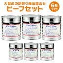 大型缶の訳あり商品詰合わせビーフセット【6缶セット