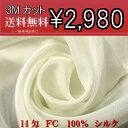 【送料無料】 3Mカット アウトレット生地 14匁FC  シルクフラット  シルク 生地 シルク10