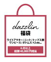【dazzlin(ダズリン)】送料無料【4万円相当】【dazzlin/ダズリン】 福袋
