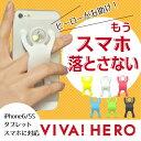 【送料無料】車でも使える スマホ 落下防止用 ホルダー VIVA! HERO (ビバ ヒーロー) iphone Android 兼用