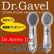 Dr.Gavel - ドクター ガベル エレクトロポレーションにホット&クール機能を追加!より美容液の導入へ