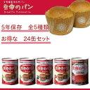 【賞味期限5年保証】生命のパン あんしん 全5種類 24缶セ...