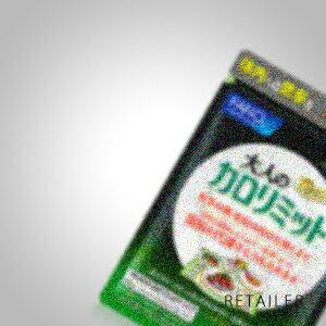 ♪【FANCL】ファンケル大人のカロリミット 120粒(約30日分)<ダイエットサプリ・サプリメント><ブラックジンジャー・タブレットタイプ>