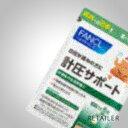 ♪【FANCL】ファンケル計圧サポート 180粒