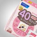 ♪【FANCL】ファンケル40代のサプリメント 女性用(旧:グッドチョイス40 華)