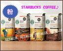 【STARBUCKS COFFEE】スターバックスコーヒー 粉 1袋(453g) 大容量サイズ 全2種