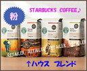 【STARBUCKS COFFEE】スターバックスコーヒー 粉 1袋(250g) ハウスブレンド