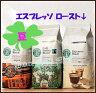 【STARBUCKS COFFEE】スターバックスコーヒー 豆 1袋(250g) エスプレッソロースト <レギュラーコーヒー>