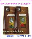 【STARBUCKS COFFEE】スターバックスコーヒー スターバックスヴィア(R)コーヒーエッセンス 1箱(12本入) 全2種