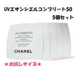お試しサイズ【CHANEL】シャネル UVエサンシエルコンプリート50 1ml×5個セット <SPF50・PA+++> <日やけ止め乳液>