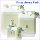 ♪ ■2L 【FOXEY】フォクシー Foxey Aroma Wash フォクシーアロマウォッシュ 2L <フレグランス洗剤><柔軟剤入り洗剤>