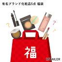即納★ 5点入有名ブランド化粧品福袋 5点入<コスメ・メイク...