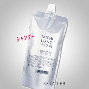 ♪【MICHILUNO】 ミチルノプロフェッショナルVIIシャンプー 500ml<ノンシリコンシャンプー><MICHILUNO professional VII SHAMPOO>