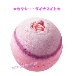 ★【LUSH】ラッシュ セクシーダイナマイト 約200g [バスボム] <入浴剤>