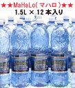 大人気!おすすめです!!期間限定!送料無料【3月24日発送分】 送料無料! MaHaLo(マハロ) ボトルウォーター 海洋深層水 1.5L×12本 【toukaifree0601】