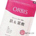 ♪【ORBIS】オルビス鉄&葉酸(ストロベリー風味)徳用 75日~150日分<サプリメント><タブレットタイプ><鉄・葉酸>
