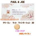 ★お試しサイズ★ポール&ジョークリーミィマットファンデーション30 0.3g<クリームファンデーション><PAUL&JOE><ポールアンドジョー>