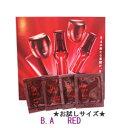 お試しサイズ ★新★  【POLA】ポーラ B.A RED スキンケアセット <BA・RED・レッド>