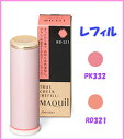 ■レフィル■資生堂 マキアージュ トゥルーチークレフィル 全2色 <ブラシ一体型チーク>