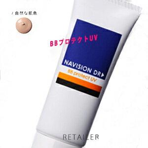 ♪ #自然な肌色 【資生堂】 ナビジョンDRBBプロテクトUV #自然な肌色 25g<日やけ止めクリーム><紫外線・UVカット><SPF50・PA+++><NAVISION>