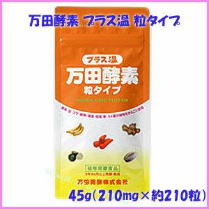 万田発酵 株式会社 サプリメント