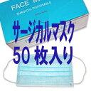 【即納】 ★3層サージカルマスク(1箱50枚入り)★ <高性能マスク>