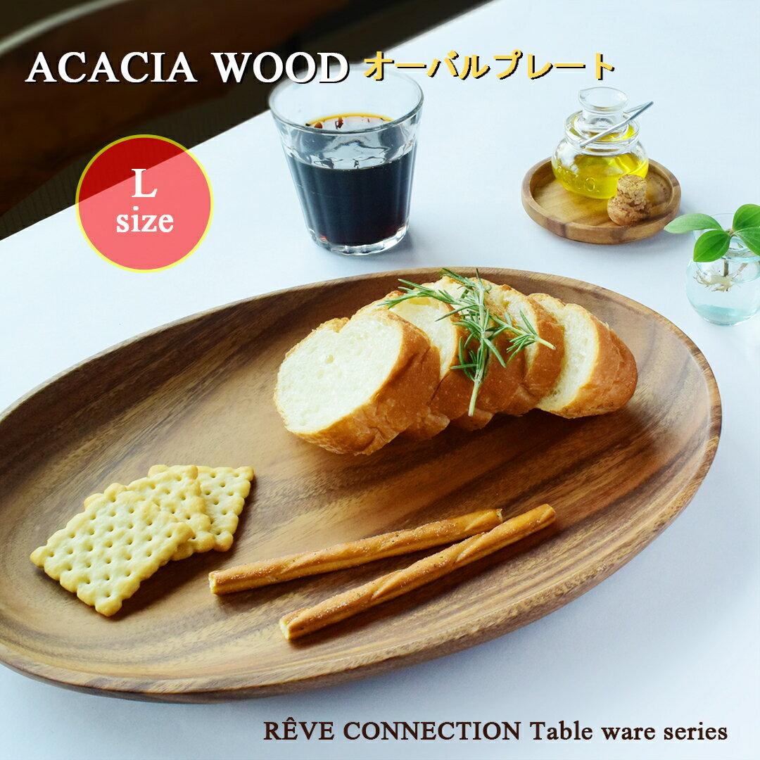 ACACIAアカシアプレートオーバルLサイズ35cm木製プレート食器おしゃれかわいい木製プレートトレ