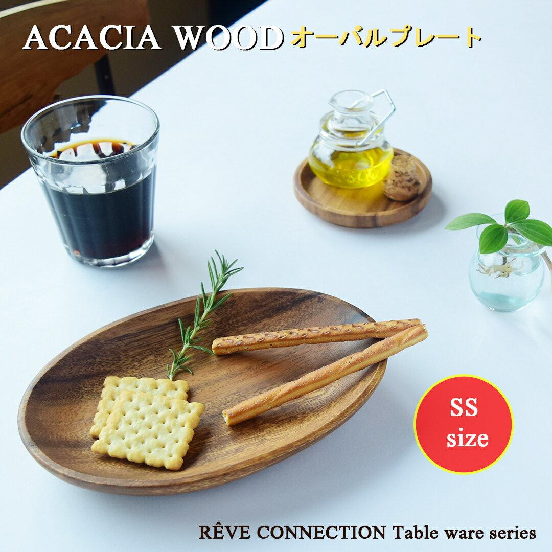 ACACIAアカシアプレートオーバルSSサイズ205cm木製プレート食器おしゃれかわいい木製プレート
