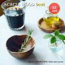 ACACIA アカシアボウル ラウンド SSサイズ 【8.5...