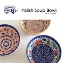 ポーランド 食器 ボウル ボレスワヴィエツ おしゃれ ボウル かわいい スープボウル カ