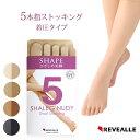 レヴアル 【日本製】SHAPE 段階着圧タイプ 5本指ひざ下ストッキング 22〜25cm【st0161】