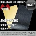 スケボー デッキテープ 軽量モデル空気抜き穴付き 9x33インチ スケートボード ブラック デビライト DEVILITE GRIPTAPE レベルロイヤル REVEL ROYAL