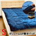 【送料無料】あったか ボリューム 敷きパッド ベッドパッド シングル 100×205cm 布団のような 敷パッド ベッドパット パッドシーツ 敷..