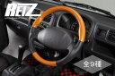 【REIZ(ライツ)】「全9色」DA63T/DA65T キャリイトラックステアリングホイール交換式ブラック革 コブ付ガングリップ仕様ハンドル/SUZUKI/スズキ/汎用/インテリア/インパネ/パネル/CARRY/TRUCK/キャリィ/キャリー/軽トラ