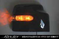 JB23ジムニー LEDウインカードアミラーカバー交換タイプ クロームメッキ/カーボン調