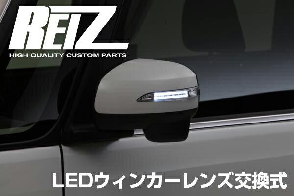 【REIZ(ライツ)】タント/タントカスタム(LA600/610S)LEDウィンカーレンズキットウェルカムライト付きTANTO/テール/パーツ/エアロ/レンズ/純正/グリル/