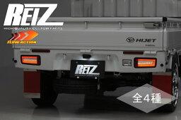 【REIZ(ライツ)】「流れるウインカー」S500P/S510Pハイゼット<strong>トラック</strong> LED<strong>テールランプ</strong> 左右セット //ハイゼットジャンボ/ピクシス<strong>トラック</strong>/サンバー<strong>トラック</strong>/グランドキャブ/パネルバン/HIJET/PIXIS/SAMBAR/軽トラパーツ/LEDテールライト