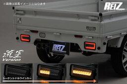 【REIZ(ライツ)】「流星Ver」キャリイ(DA16T/DA63T/DA65T) LED<strong>テールランプ</strong>Ver.2 左右セット /スーパーキャリイ/スクラム<strong>トラック</strong>/NT100クリッパー<strong>トラック</strong>/ミニキャブ<strong>トラック</strong> //テールライト/シーケンシャルウインカー/軽トラパーツ