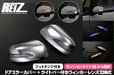 【REIZ(ライツ)】「ライトバー付き」「クロームメッキ」「ウインカーミラー付車用」LA700S/LA710S ウェイクドアミラーカバー+LEDウインカーミラー...