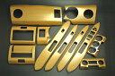 【REIZ(ライツ)】MH21SワゴンR(1型/2型専用) インテリアパネル9点セット ユーカリ茶木目・ピアノブラック